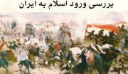 ورود اسلام به خوزستان از چه تاریخی بوده است؟