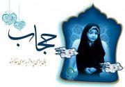 حجاب  اسلامی؛ دستور شرعی، مسلم عقلی و ضرورت اجتماعی