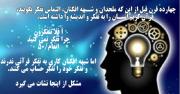 اهتمام به تفکر در قرآن قرن ها پیش از شبهه افکنان