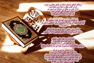 قرآن کتاب صلح و اراده