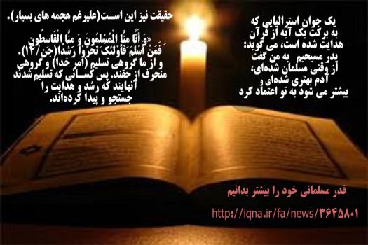 دین رشد است ــ  دین ــ اسلام ـــ عزیز ــ ما
