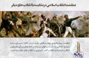 مقایسه انقلاب اسلامی و انقلاب های دیگر