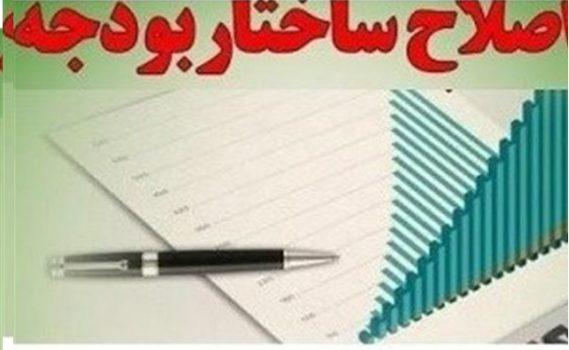 اصلاح ساختار بودجه ، راهی برای پیشبرد اقتصاد کشور