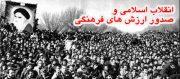 سرداری که انقلاب حضرت روح الله را صادر کرد.