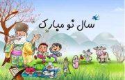 شادی عید، به شرط ها و شروط ها