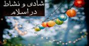 اسلام، مخالف شادی غیر معقول