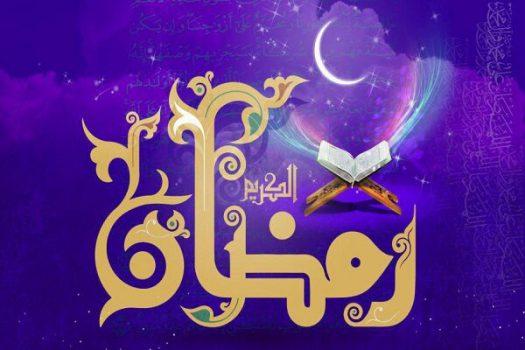 ماه رمضان فرصت دوری از  عوامل جهنمی ساز