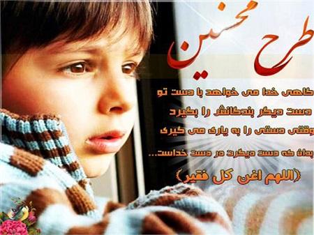 ماه رمضان و رسیدگی به یتیمان
