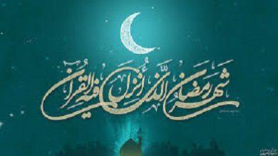 انشاءالله که کارنامه رمضان را به دست راستمان بدهند