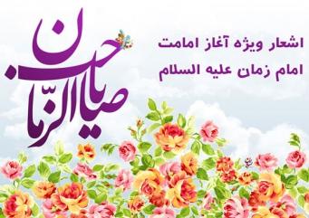 اشعار آغاز امامت امام زمان عجل الله تعالی فرجه الشریف