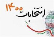 انتخابات ۱۴۰۰| شور و شعف انتخاباتی در استان ایلام