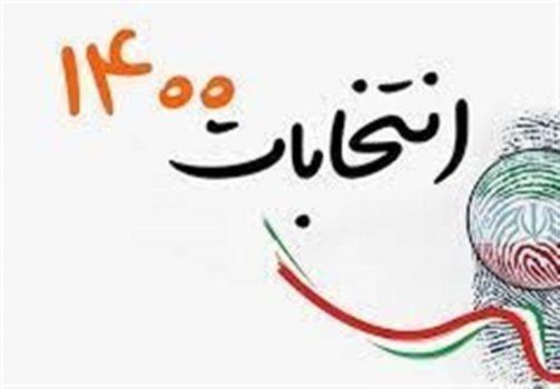 انتخابات ۱۴۰۰  شور و شعف انتخاباتی در استان ایلام
